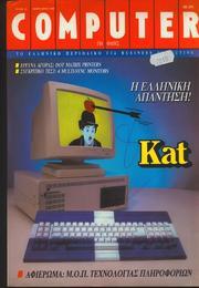 Gigatronics - Kat